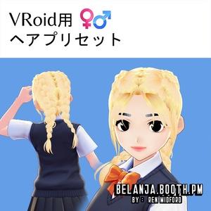 Hair【VRoid】|| VRoidヘアプリセット || Twin Braid ヘア