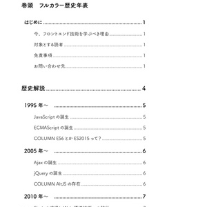 【DLカード用】図でざっくり分かるWEBフロントエンドの歴史本 #技術書典 5