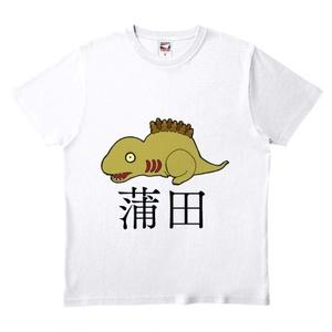 蒲田くんTシャツ