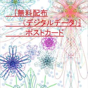 【無料配布】 絵葉書オリジナル 01