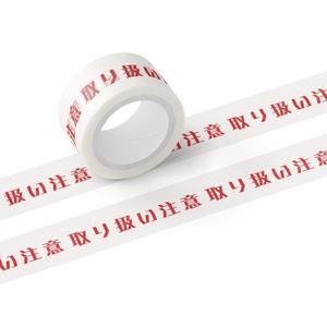 取り扱い注意テープ