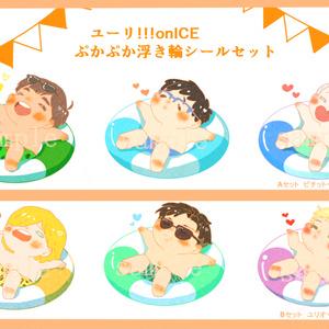 ユーリonice ぷかぷか浮き輪シールセット【全2種】