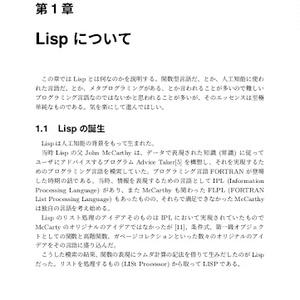 3つのLisp 3つの世界 (電子版)