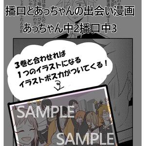 魔ホウプロダクション第2巻