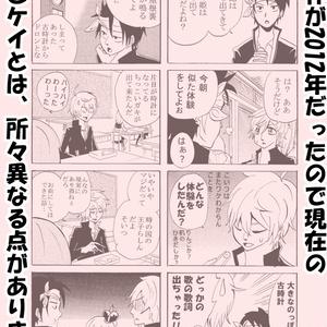 トキとケイ(4コマ漫画)