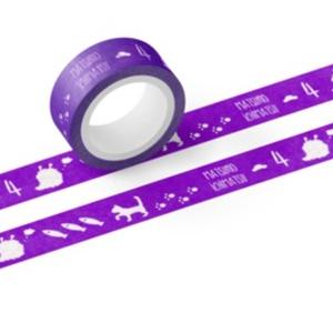 マスキングテープ(紫)