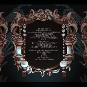 クトゥルフ神話TRPGシナリオ「Happy LIFE」