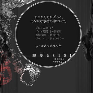 「親愛なる101」(CoC6th)