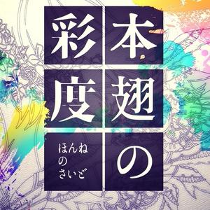 「本翅の彩度」(CoC6th/7th)