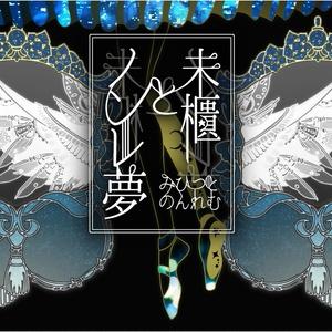 「未櫃とノンレ夢」(CoC6th/7th)
