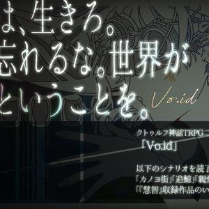 「Vo.id」