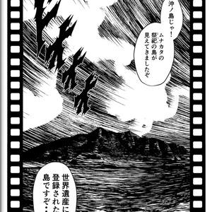 海神の豊旗雲に入日射し(浮神其ノ壱)