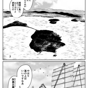 名にしほふ龍の都の跡とめて(浮神其ノ弐)