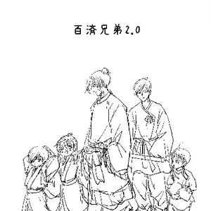 百済兄弟2(委託)