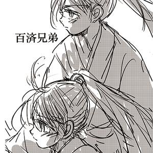 百済兄弟(委託)