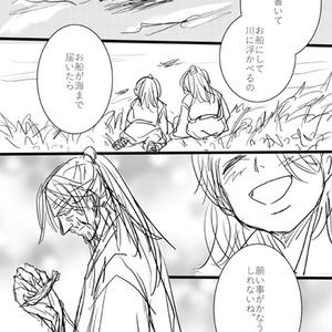天の川(委託)