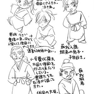 百済兄弟1.5(委託)