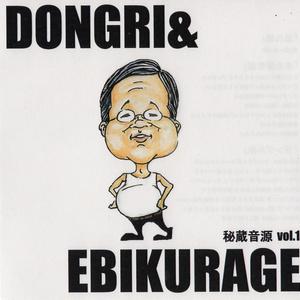 ドングリとエビクラゲ秘蔵音源CD vol.1