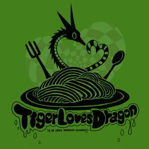 タイガーラブズドラゴン