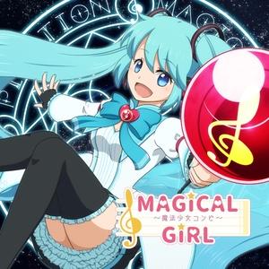MAGiCAL GiRL 歌詞カードPDFファイル