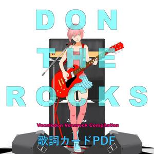 DON THE ROCKS 歌詞カードPDFファイル