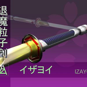 【3Dモデル】AZイザヨイ