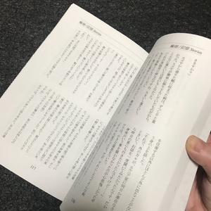 輪廻ノ記憶 Stories