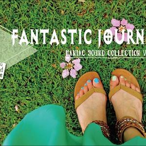 マニアックサウンドコレクション Fantastic Journey