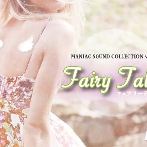 マニアックサウンドコレクション Fairy tales