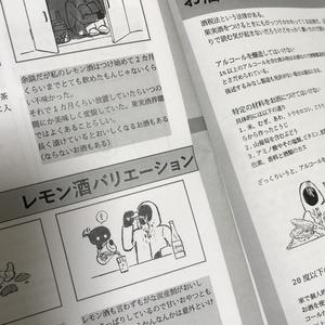 ⦅果実酒入門⦆おうちでかんたん果実酒レシピ