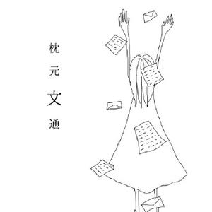 枕元文通(折本)