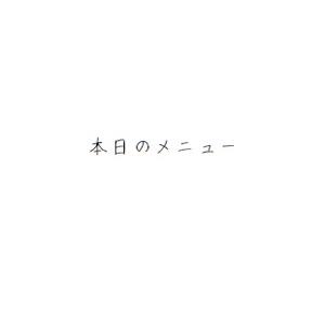 本日のメニュー(折本)