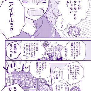 姫さまアイドルはじめるってよ!?