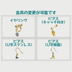 FGOキャラクターイメージイヤリング/ピアス【バーソロミュー】Slender