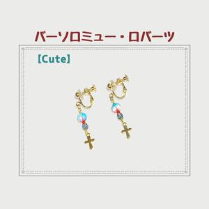 FGOキャラクターイメージイヤリング/ピアス【バーソロミュー】Cute