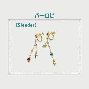 FGOキャラクターイメージイヤリング/ピアス【バーロビ】Slender