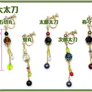 刀剣乱舞フリーチョイスイヤリング(片耳)【大太刀】