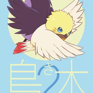 鳥さん本2