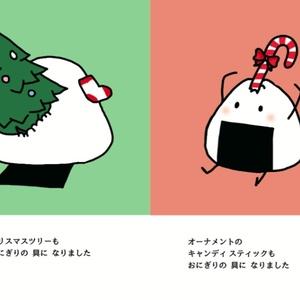 クリスマスのっとりさくせん