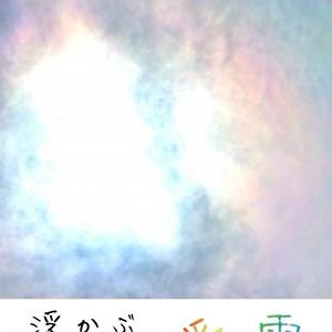 浮かぶ彩雲