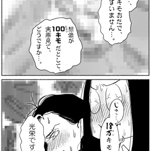 漫画2巻「レズと七人の彼女たち」(2)