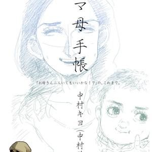 漫画1巻「ママ母手帳」(上)