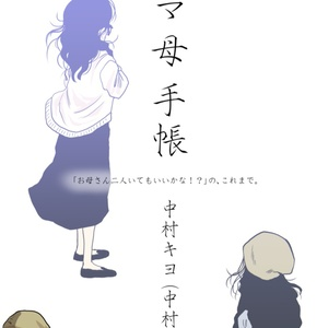 漫画2巻「ママ母手帳」(中)