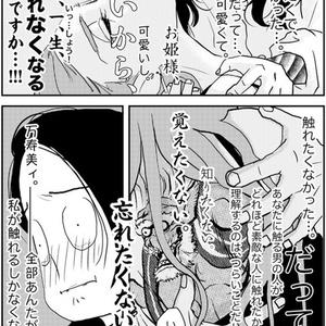 漫画1巻「レズと七人の彼女たち」(1)