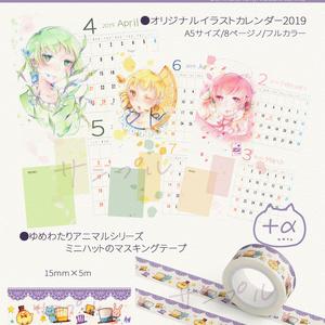 【企画】2019オリジナルカレンダー