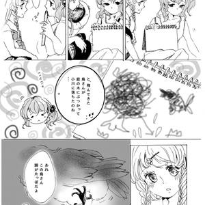 かぜのゆめ4〜ことり編〜