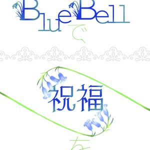 BlueBellで、祝福を。