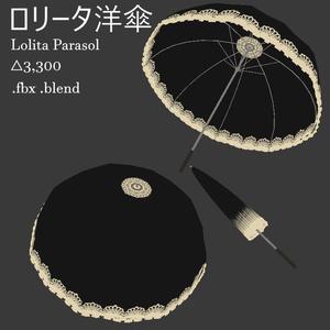ロリータ洋傘