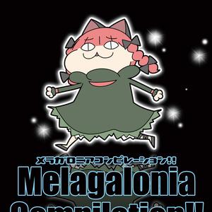 メラガロニアコンピレーション!!(DL版)