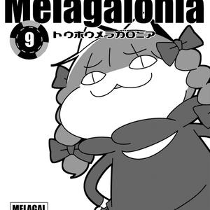 トウホウメラガロニア9(DL版)
